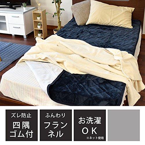 毛布 敷きパッド シングル 冬 あったか 無地 ネイビー フランネル 100×205cm 四隅ゴム付き