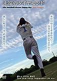永遠のダイヤモンド[DVD]