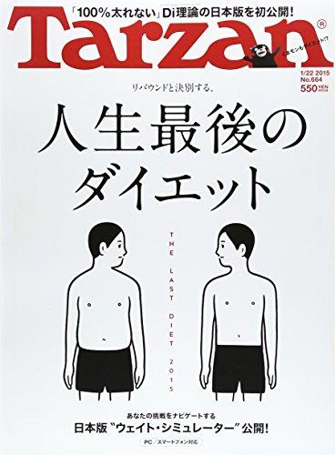Tarzan (ターザン) 2015年 1/22号 [雑誌] 2015/1/5の詳細を見る