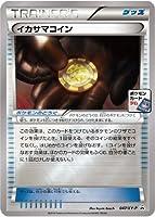 ポケモンカード イカサマコイン 047/XY-P