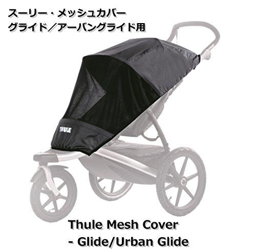 スーリー・メッシュカバー・グライド/アーバングライド<Thule Mesh Cover - Glide/Urban Glide > 小石や虫の侵入を防ぐメッシュカバー目に虫が入ったらイヤですね。お子様だってそれは同じ事。メッシュカバーで安全・快適なトレーニングを。いつものお散歩にも最適です。