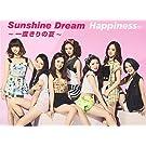 Sunshine Dream~一度きりの夏~(初回限定盤)(DVD付)