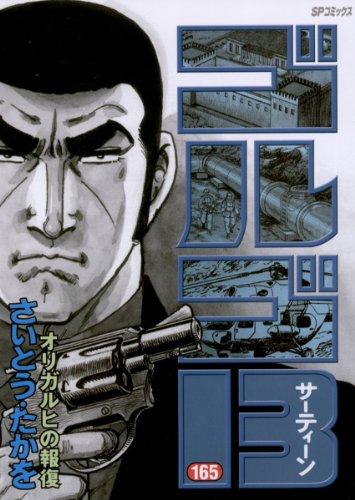 ゴルゴ13(165) (コミックス単行本)