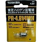トウシバ(TOSHIBA) 東芝 PR-4.8V4WH ハロゲン球 PR-4.8V4WH