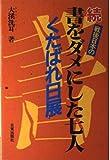 戦後日本の書をダメにした七人 (続) 画像