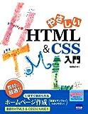 やさしいHTML&CSS入門