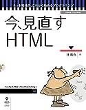 今、見直すHTML ネット時代の、これから始めるプログラミング (ネット時代の、これから始めるプログラミング(NextPublishing)) 【Kindle版】