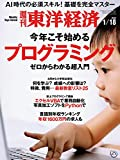 週刊東洋経済 2020年1/18号 [雑誌] 画像