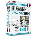 明解翻訳 フランス語 2010