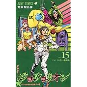 ジョジョリオン 15 (ジャンプコミックス)