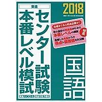 2018センター試験本番レベル模試 国語 (東進ブックス センター試験本番レベル模試)