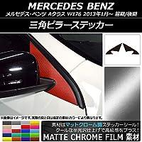 AP 三角ピラーステッカー マットクローム調 メルセデス・ベンツ Aクラス W176 2013年01月~ ホワイト AP-MTCR2765-WH 入数:1セット(2枚)