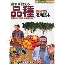 現代農業増刊 農家が教える 品種 とことん活用読本 2011年 10月号 [雑誌]