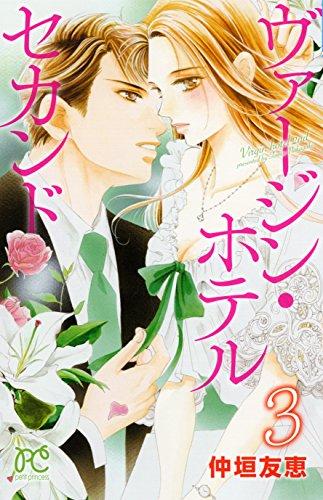 ヴァージン・ホテル セカンド(3)(プリンセス・コミックス プチ・プリ)