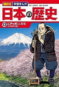 講談社 学習まんが 日本の歴史(13) 江戸の町人文化