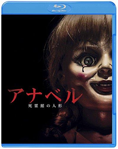 アナベル 死霊館の人形 ブルーレイ&DVDセット (初回限定生産/2枚組/デジタルコピー付) [Blu-ray]の詳細を見る