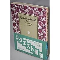 Amazon.co.jp: ディーツゲン: 本