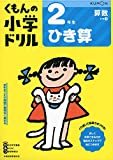 2年生ひき算 (くもんの小学ドリル 算数 計算 4)