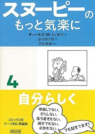 スヌーピーのもっと気楽に (4)  自分らしく (朝日文庫)