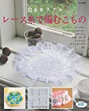 白&カラフル レース糸で編むこもの (レディブティックシリーズno.3883) 画像