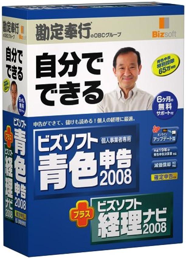 プレビュー孤独な開拓者ビズソフト青色申告 2008 + ビズソフト経理ナビ 20