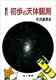 初歩の天体観測 [単行本] / 平沢 康男 (著); 地人書館 (刊)