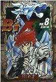 ビート・エックス (8) (角川コミックス・エース)