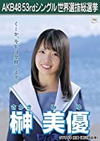AKB48 生写真 52nd シングル Teacher Teacher 劇場盤 生写真 世界選抜総選挙 STU48 榊美優 タレント グッズ