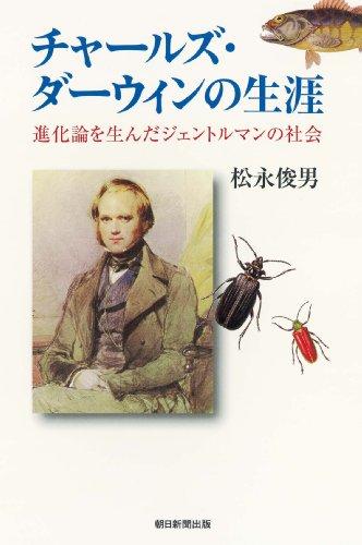 チャールズ・ダーウィンの生涯 進化論を生んだジェントルマンの社会 (朝日選書)の詳細を見る