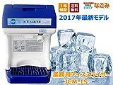 業務用電動かき氷機 ブロックアイススライサー JCM-IS 2017年製造型