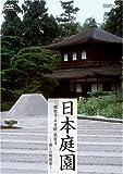 日本庭園~銀閣寺・平等院・龍安寺・・・癒しの庭散策~ [DVD]