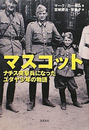 マスコット―ナチス突撃兵になったユダヤ少年の物語