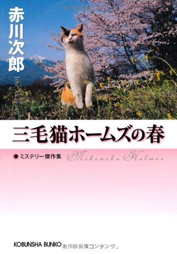 三毛猫ホームズの春 (光文社文庫)の詳細を見る