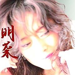 中森明菜「まぼろし」のジャケット画像