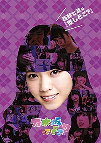 西野七瀬(アイドル)