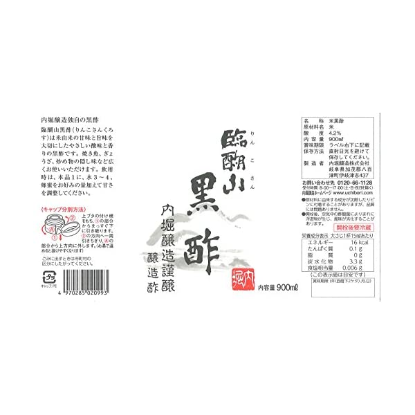臨醐山黒酢の紹介画像14