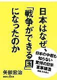 日本はなぜ、「戦争ができる国」になったのか (講談社+α文庫)