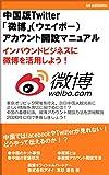 中国版Twitter「微博」(ウェイボー)アカウント開設マニュアル: インバウンドビジネスに微博を活用しよう!