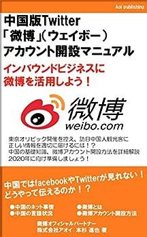 [本杉 進也]の中国版Twitter「微博」(ウェイボー)アカウント開設マニュアル: インバウンドビジネスに微博を活用しよう!