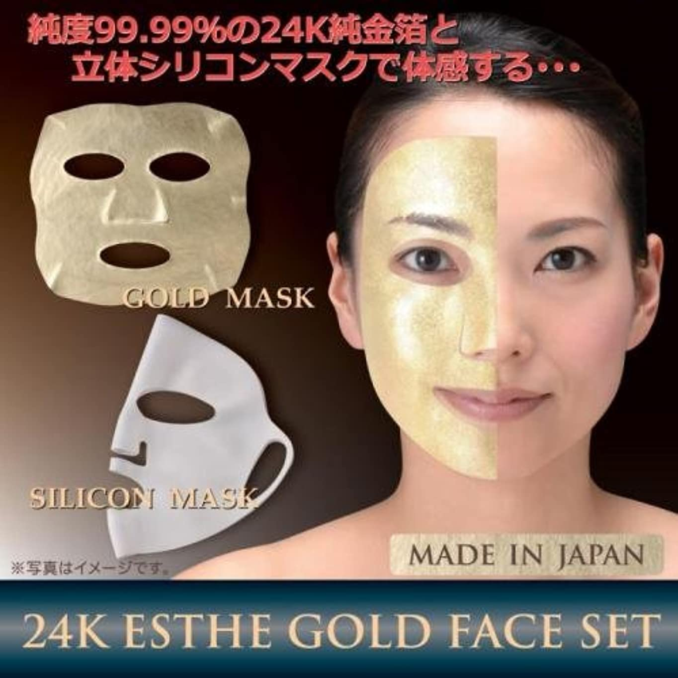 後藤 24K エステゴールドフェイス セット 金箔マスク×1、シリコンマスク×1