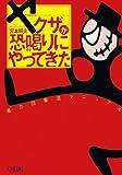 ヤクザが恐喝りにやってきた (朝日文庫)