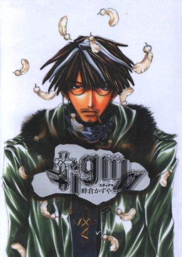 Stigma (スティグマ) (ウィングス・コミックス)の詳細を見る