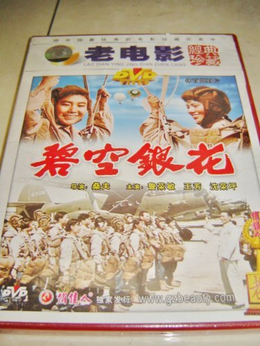 Blue Skies And Silver Flowers / ???? / Chinese Classic Movies [DVD - All Regions NTSC] Audio: Chinese / Subtitles: None / 85 Minutes by ??? Lu Rongmin ??? Lu Rongmin ?? Wang Fang