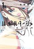 ルポルタージュ‐追悼記事‐(1) (モーニングコミックス)
