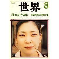 世界 2008年 08月号 [雑誌]