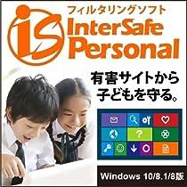 InterSafe Personal 新規版 (Windows 10 / 8.1 / 8版) [ダウンロード]