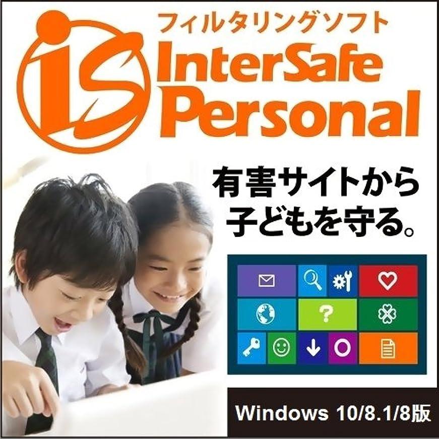 適応表面プロポーショナルInterSafe Personal 新規版 (Windows 10 / 8.1 / 8版) [ダウンロード]