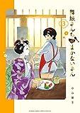 舞妓さんちのまかないさん(3) (少年サンデーコミックス)(小山愛子)
