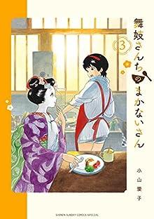 舞妓さんちのまかないさん 第01-03巻