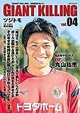 GIANT KILLING Jリーグ50選手スペシャルコラボ(4) (モーニングコミックス)